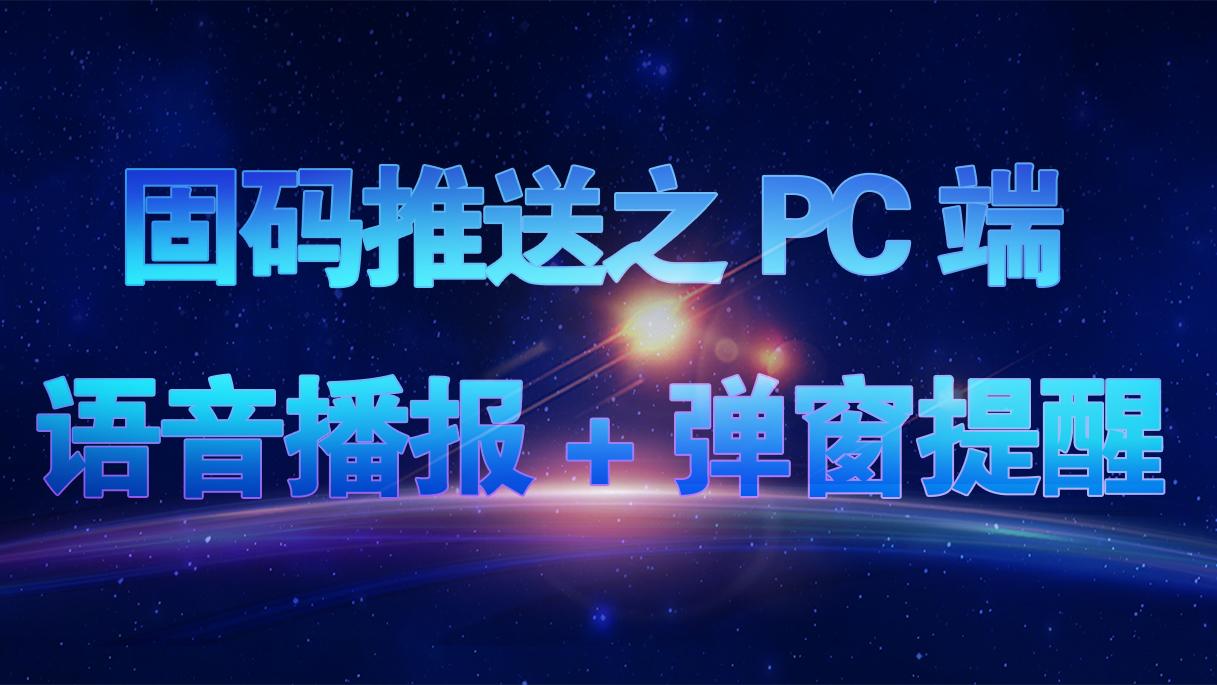 固码小店推送-PC端(语音播报+弹窗提醒+打印小票)