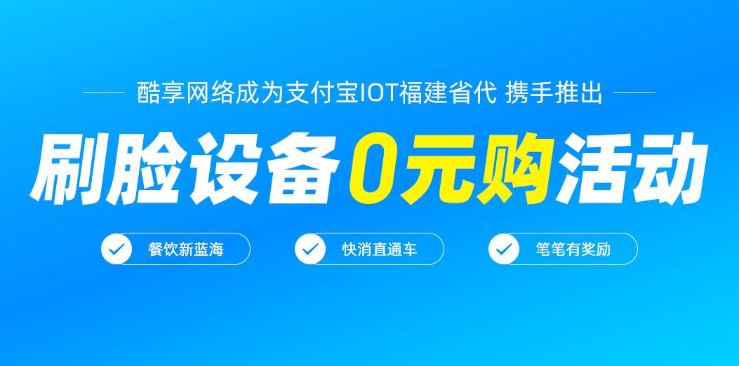 酷享荣获支付宝IoT福建省代!特推刷脸设备0元购活动!